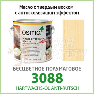 Масло OSMO з твердим воском з антислизькою плівкою 3088