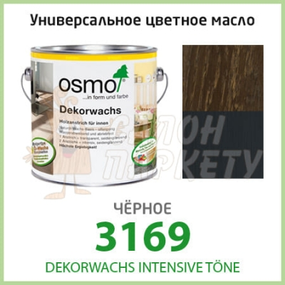 Масло OSMO Dekorwachs Intensive Töne 3169