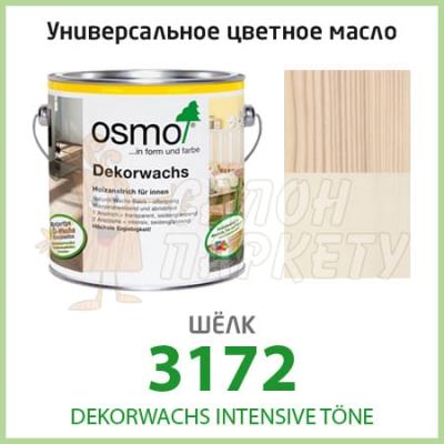 Масло OSMO Dekorwachs Intensive Töne 3172