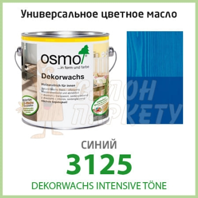 Масло OSMO Dekorwachs Intensive Töne 3125