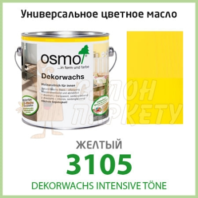 Масло OSMO Dekorwachs Töne 3105