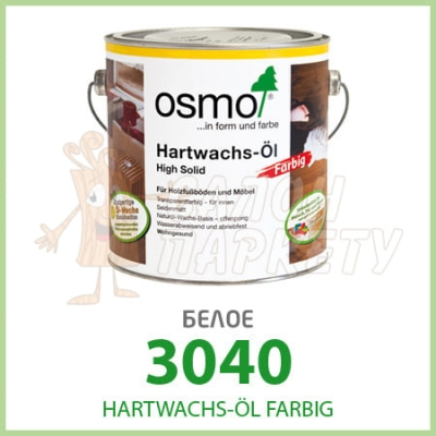 Масло OSMO Hartwachs-Ol Farbig 3040