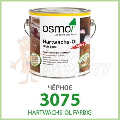 Масло OSMO Hartwachs-Ol Farbig 3075