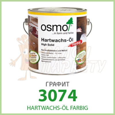 Масло OSMO Hartwachs-Ol Farbig 3074