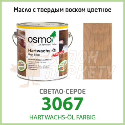 Масло OSMO Hartwachs-Ol Farbig 3067