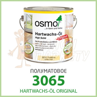 Масло OSMO з твердим воском 3065