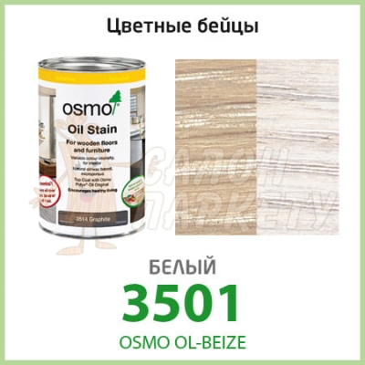 Масло OSMO Olmo Ol - Biz 3501