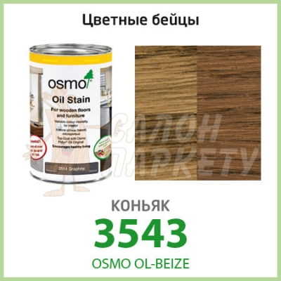 Масло OSMO Olmo Ol - Biz 3543
