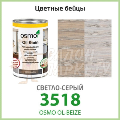 Масло OSMO Olmo Ol - Biz 3518