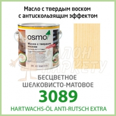 Масло OSMO з твердим воском з антислизькою плівкою 3089