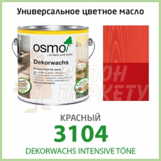 Масло OSMO Dekorwachs Intensive Töne 3104