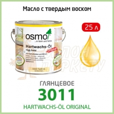 Масло с твердым воском OSMO Hartwachs-Ol