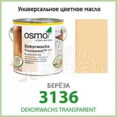 Масло OSMO Dekorwachs Transparent 3136